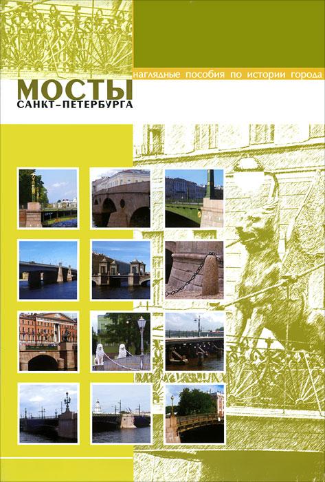 Мосты Санкт-Петербурга (набор из 12 карточек)