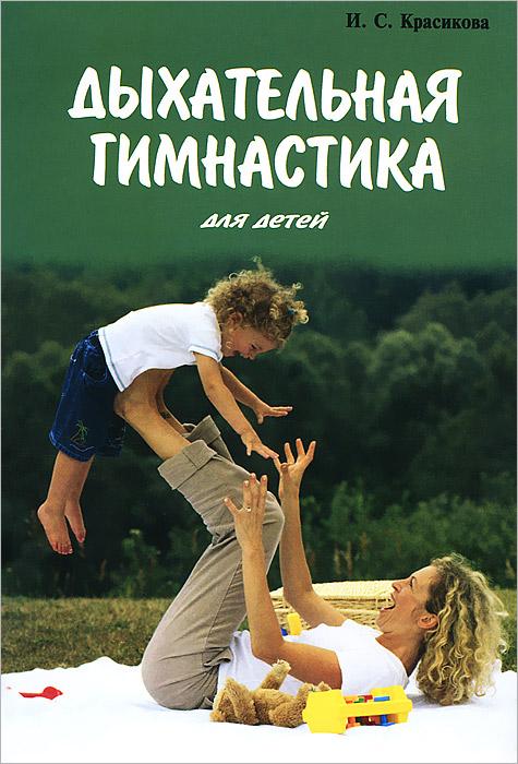 Дыхательная гимнастика для детей ( 5-7931-0309-0 )
