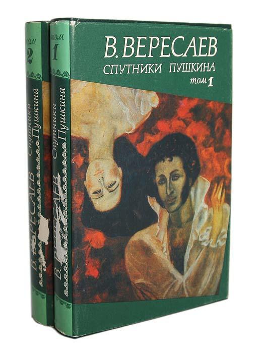 Спутники Пушкина (комплект из 2 книг)