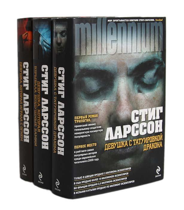 """Трилогия """"Миллениум"""" (комплект из 3 книг)"""