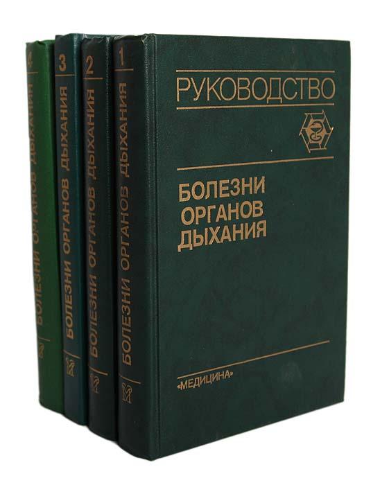 Болезни органов дыхания (комплект из 4 книг)