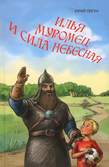 Илья Муромец и сила небесная
