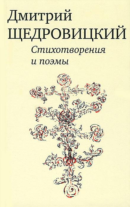 Дмитрий Щедровский. Стихотворения и поэмы