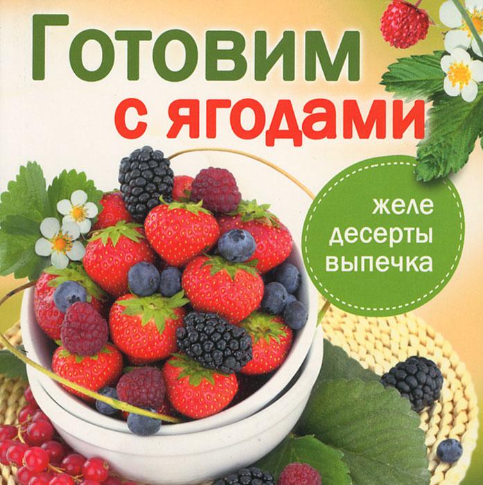 Готовим с ягодами