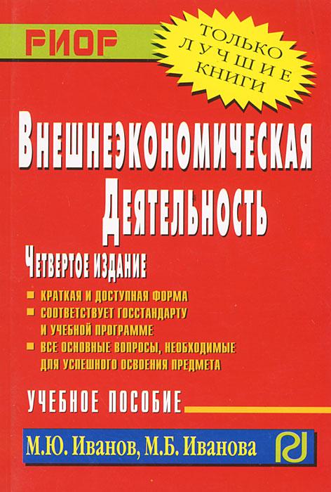 Внешнеэкономическая деятельность ( 978-5-369-00980-2, 978-5-16-005119-2 )