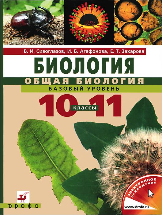 Гдз по Общей Биологии 10-11 Класс Рабочая Тетрадь Пасечник Швецов