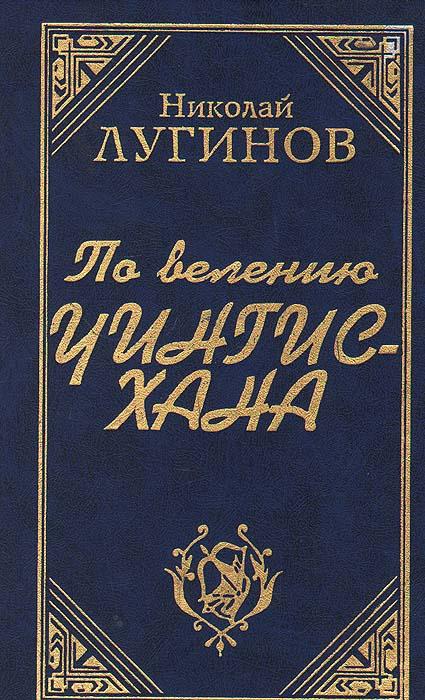 Книга По велению Чингисхана. Книги 1 и 2