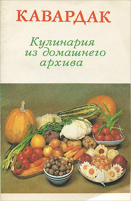 Кавардак. Кулинария из домашнего архива