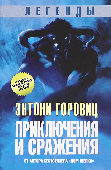 Легенды. Приключения и сражения ( 978-5-271-41588-3 )
