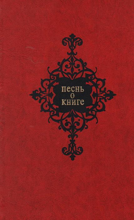 Песнь о книге