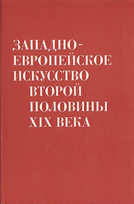 Западноевропейское искусство второй половины XIX века. Сборник статей