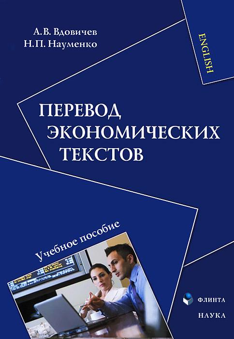 Перевод экономических текстов
