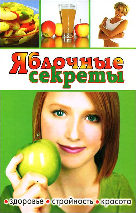 Яблочные секреты. Здоровье, стройность, красота
