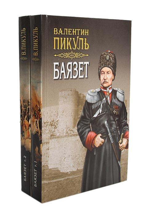 Баязет (комплект из 2 книг)