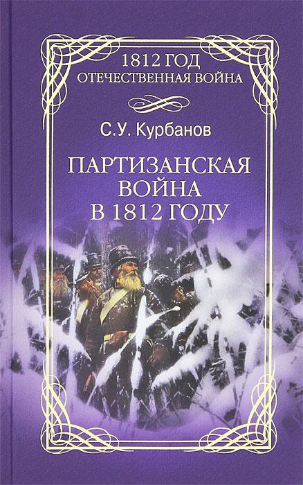 Партизанская война в 1812 году ( 978-5-4444-0115-6 )