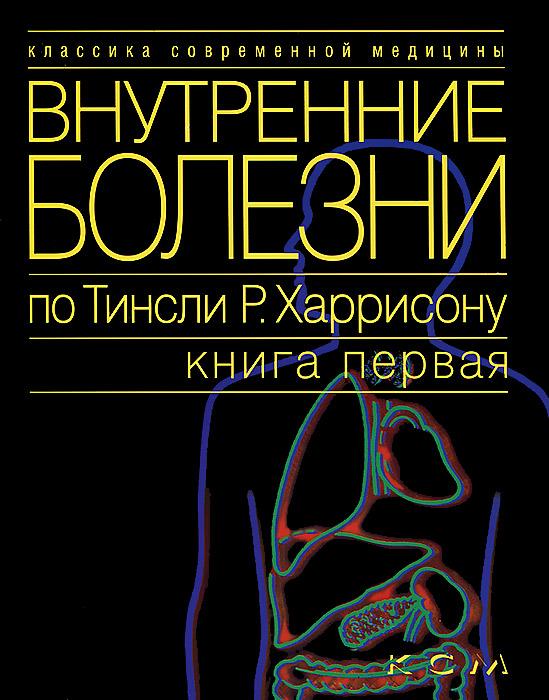 Внутренние болезни по Тинсли Р. Харрисону. Книга 1. Введение в клиническую медицину