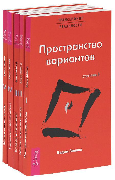 Трансерфинг реальности (комплект из 5 книг)