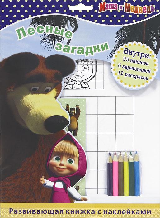 Лесные загадки. Маша и Медведь. Развивающая книжка с наклейками