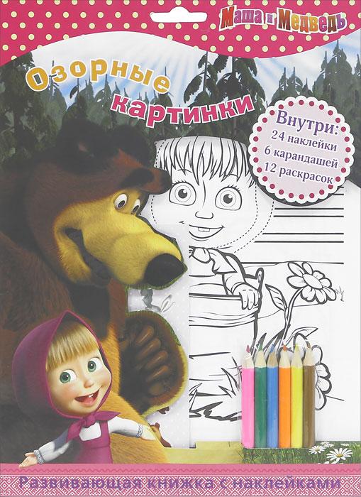 Озорные картинки. Маша и Медведь. Развивающая книжка с наклейками