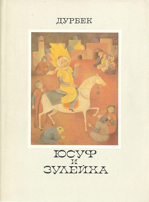 Юсуф и Зулейха: Староузбекская поэма