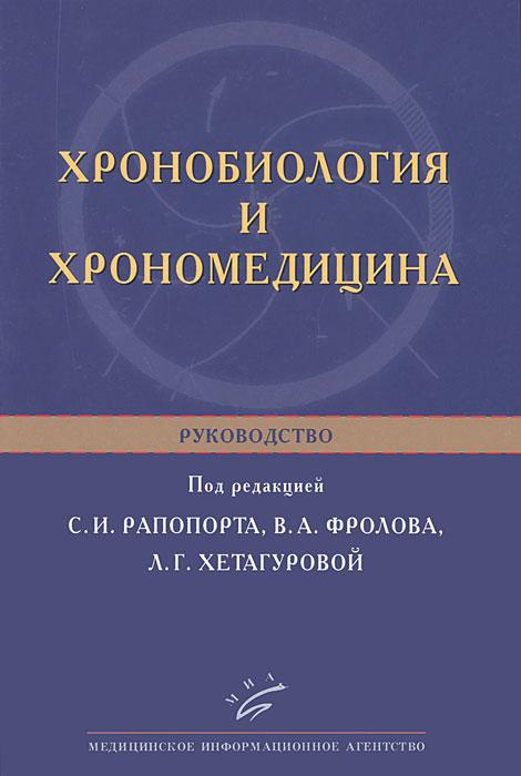 Хронобиология и хрономедицина. Руководство