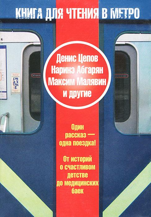 Книга для чтения в метро ( 978-5-271-43876-9, 978-5-9725-2289-7 )