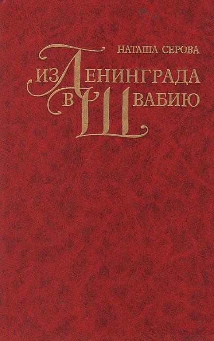 Из Ленинграда в Швабию. Книга воспоминаний