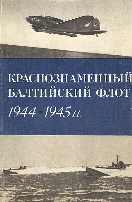 Краснознаменный Балтийский флот в завершающий период Великой Отечественной войны (1944-1945 гг.)