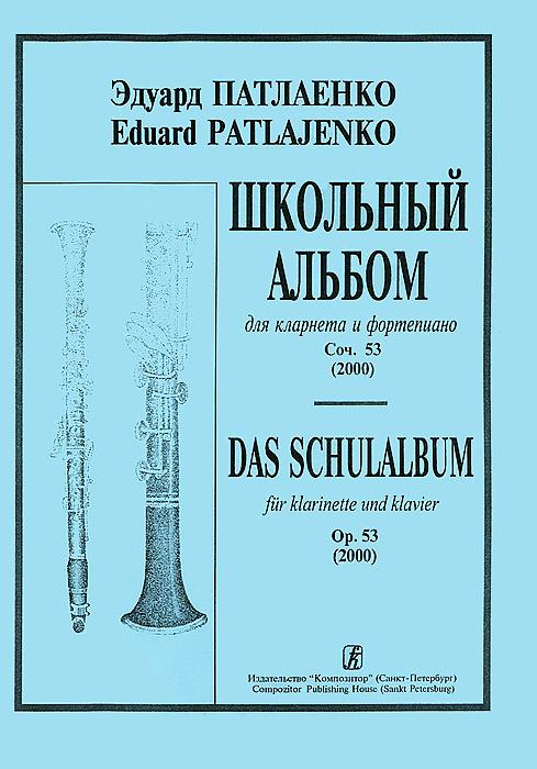 Школьный альбом. Для кларнета и фортепиано. Соч.53 (2000) / Das Schulalbum fur Klarinette und Klavier: Op. 53 (2000)