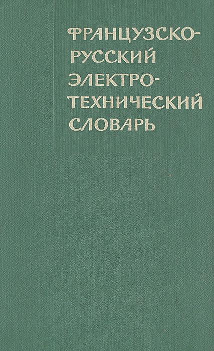 Французско-русский электротехнический словарь