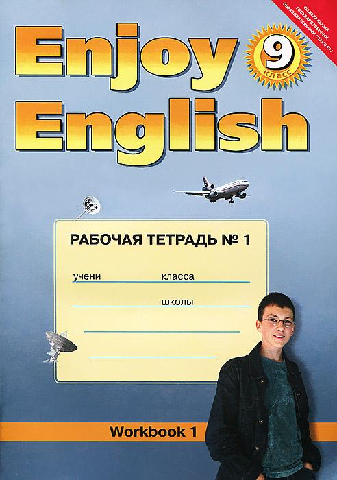 Enjoy English: Workbook 1 / Английский с удовольствием. 9 класс. Рабочая тетрадь №1