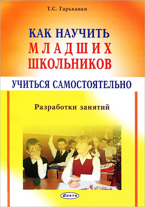 Как научить подростка мыслить самостоятельно - Shoprose.ru