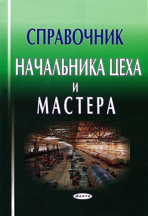 Справочник начальника цеха и мастера