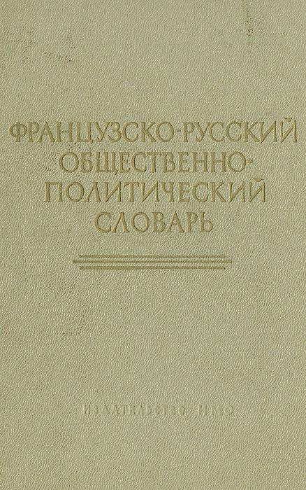 Французско-русский общественно-политический словарь