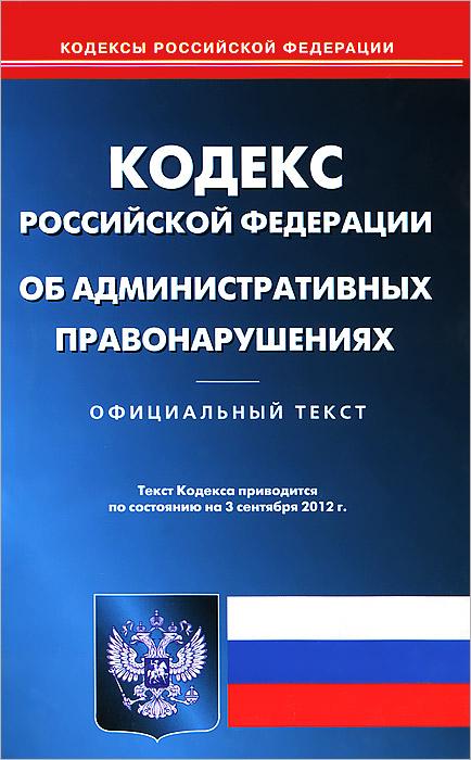 Кодекс российской федерации об