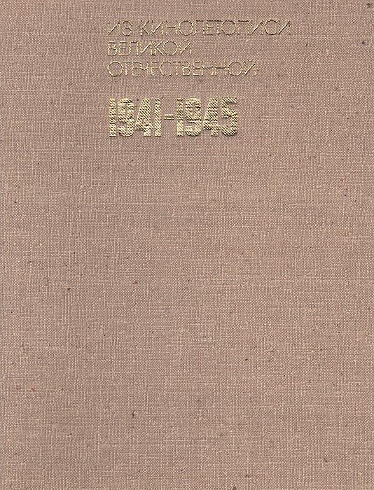 Из кинолетописи Великой Отечественной. 1941-1945
