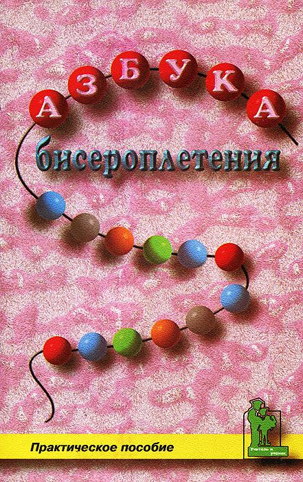 Азбука бисероплетения ( 5-7931-0007-5 )