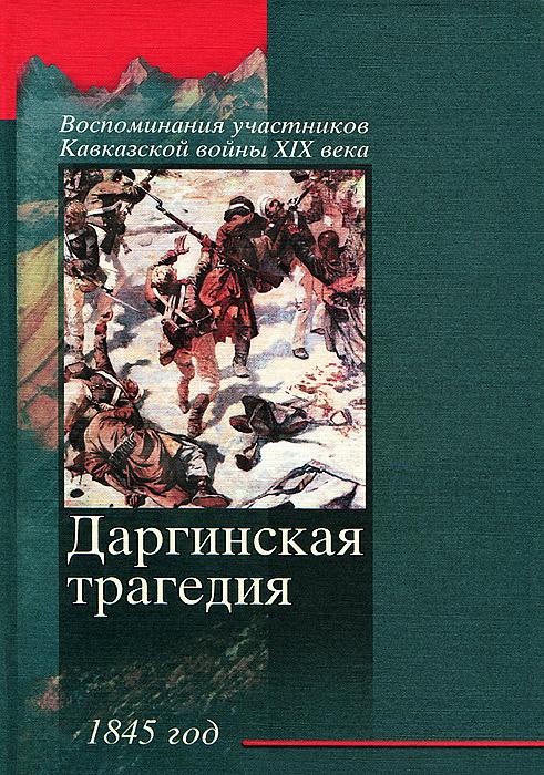 Даргинская трагедия 1845 год ( 5-94214-021-9 )