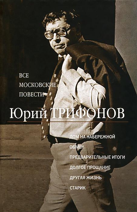 Юрий валентинович трифонов