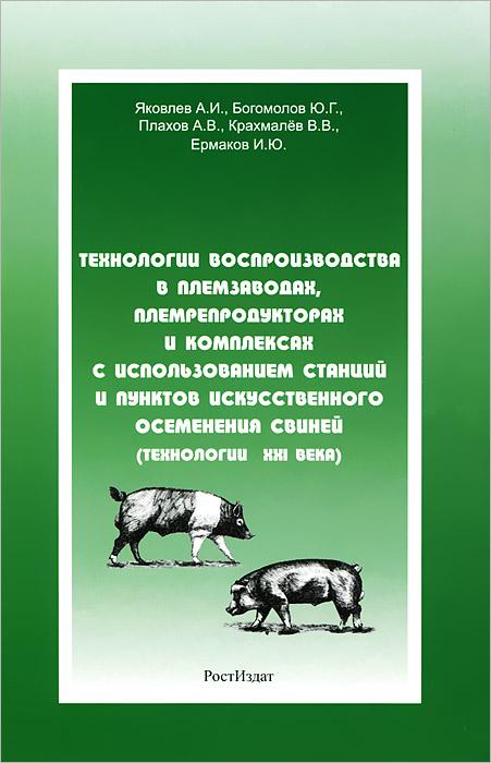 Технологии воспроизводства в племзаводах, племрепродукторах и комплексах с использованием станций и пунктов искусственного осеменения свиней