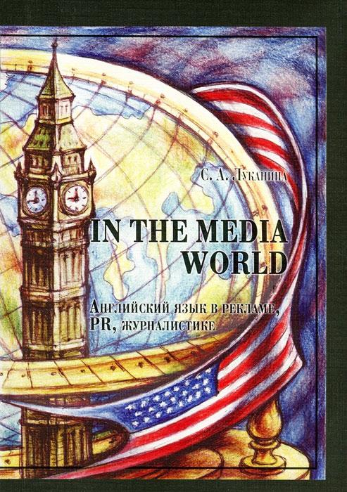 In the Media World. Английский язык в рекламе, PR, журналистике