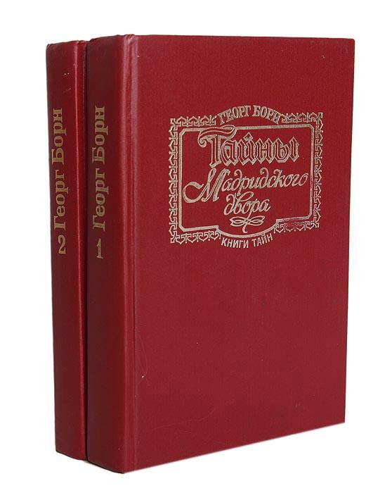 Тайны Мадридского двора (комплект из 2 книг)