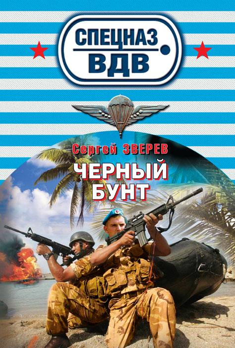 компенсацию начисляют спецназ вдв серия книг Горького