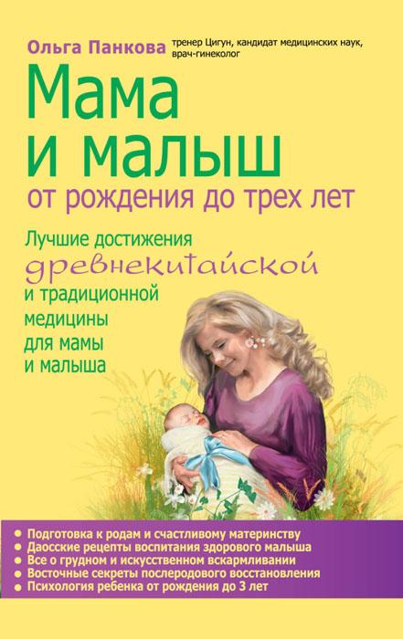 Мама и малыш. От рождения до трех лет жизни12296407Эта книга станет вашим незаменимым помощником по уходу за ребенком от его рождения до трехлетнего возраста. Ольга Панкова, основываясь на своей многолетней практике, дает ответы на самые распространенные вопросы молодых мамочек: подготовка к родам, питание малыша, прививки, иммунитет, психомоторное развитие детей и все то, что должна знать и делать любящая мама, чтобы малыш был здоров и счастлив. Рекомендации автора помогут освоить принципы гармоничного воспитания и ДАО для малышей. В книге также представлены восточные рецепты послеродового восстановления. Прочитав ее, вы узнаете, как пережить послеродовую депрессию, укрепить мышечный корсет и интимные мышцы, вернуть прежние формы и женское здоровье.