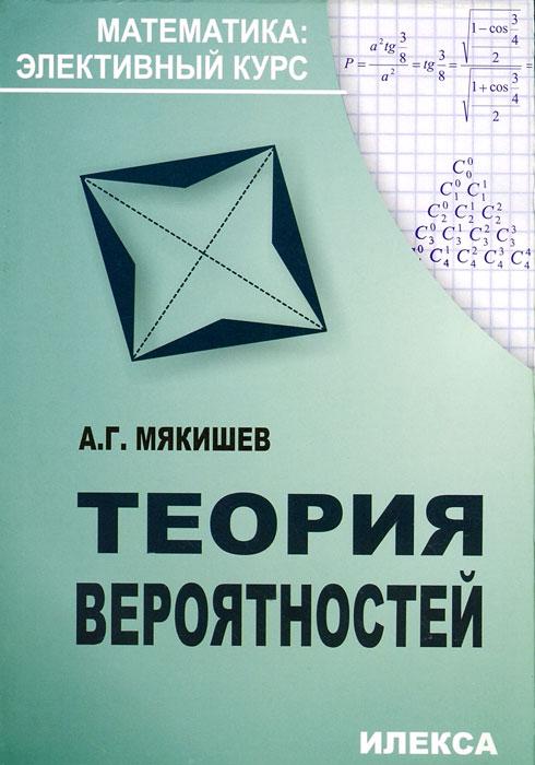 Теория вероятностей. Элективный курс12296407Учебное пособие содержит материалы по теории вероятностей, охватывающие не только темы, включенные в школьную программу по математике, но и некоторые разделы, выходящие за ее пределы и соответствующие вузовской учебной программе. В пособии прослеживается взаимосвязь теории вероятностей с другими разделами математики, и в этой связи оно способно стать отправной точкой для самостоятельного углубленного изучения сопряженных с ней областей знания, таких как комбинаторика, математическая статистика и др. В издании приведены термины, базовые теоретические материалы, примеры, определения вероятности событий, упражнения для самостоятельной работы и ответы к ним. Пособие предназначено для учителей математики, учащихся старших классов, абитуриентов и студентов вузов математического профиля.