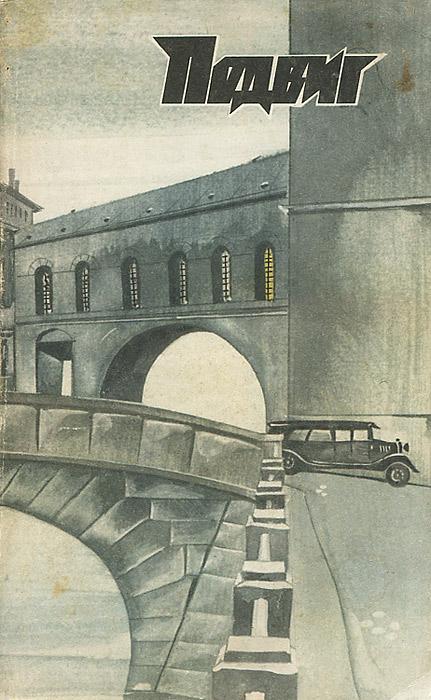 Подвиг, №1, 1986