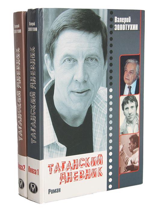 Таганский дневник (комплект из 2 книг)