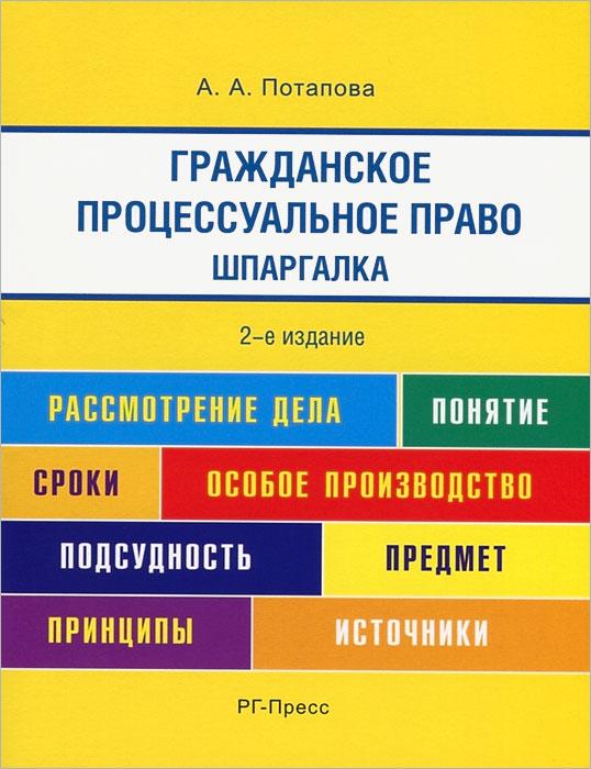 гражданское право в схемах