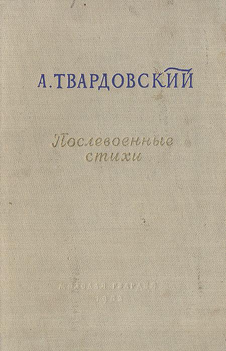 Послевоенные стихи. 1945-1952