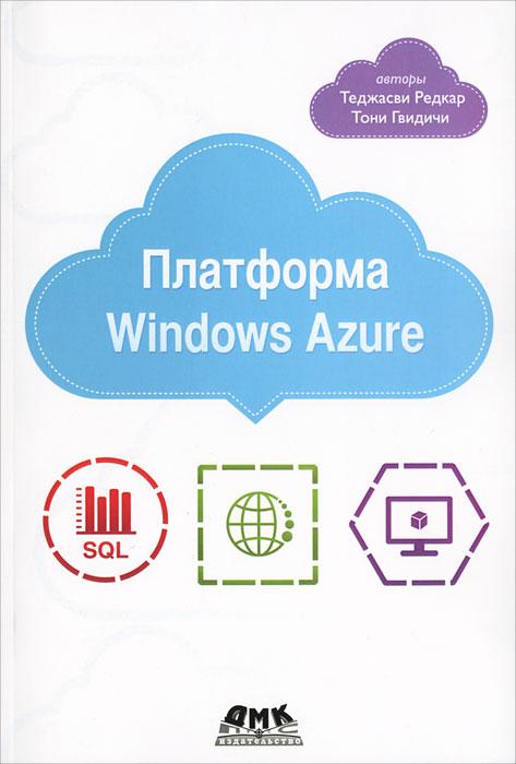 ��������� Windows Azure